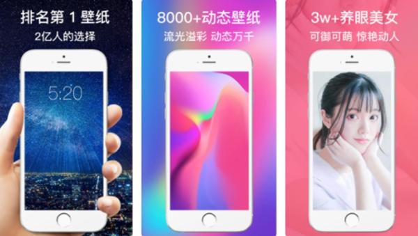 iphone壁纸软件排行榜