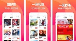 十大手游平台app排行榜,好玩又靠谱的手游平台推荐