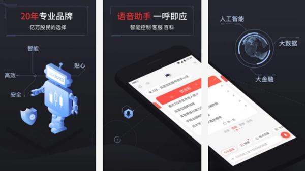 期货app十大排行榜