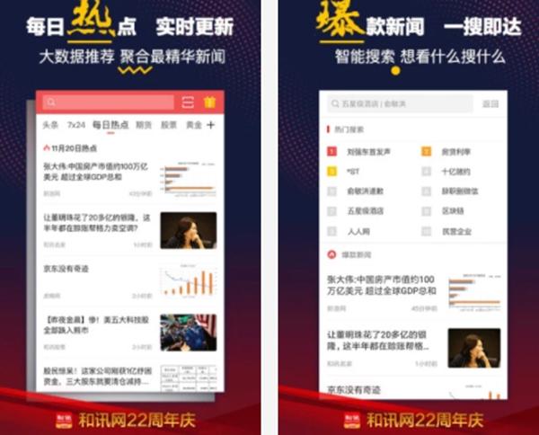 财经资讯app排行榜_权威的经济新闻app推荐       拥有全球的财经新闻资讯,对于热点行业