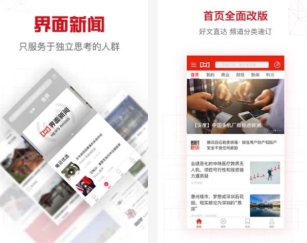 十大财经新闻app
