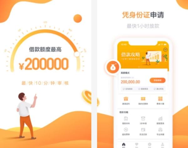 盘点2019亚洲久久无码中文字幕最容易贷款的APP排行榜