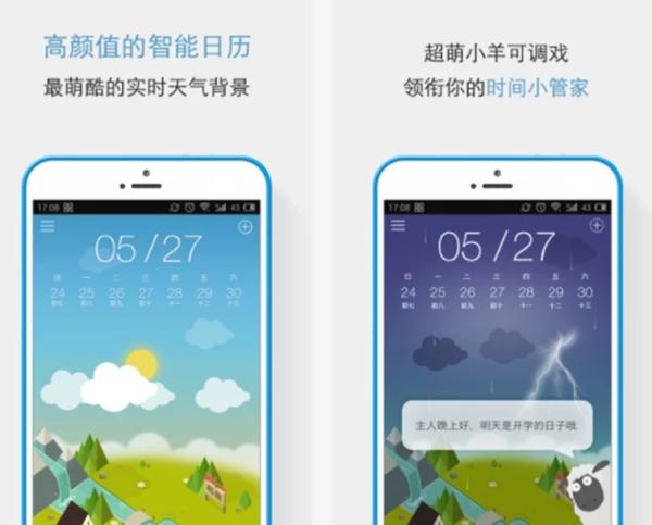 9大每日督促按时计划app