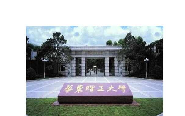 2019上海211大学名单排名榜(14所)