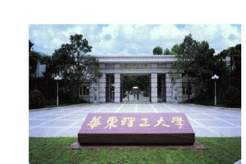 上海211有哪些?2019上海211大学名单排名榜(14所)