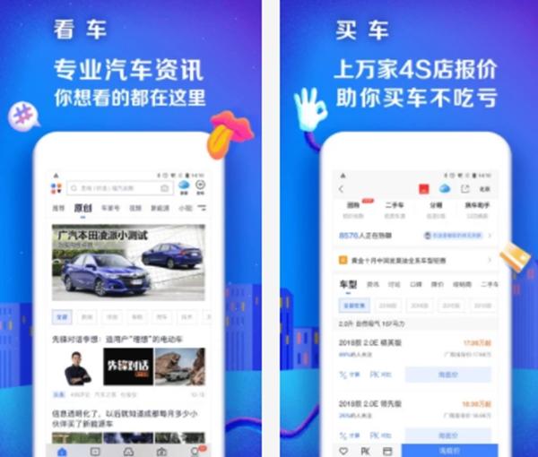 二手车交易平台软件推荐,盘点十大车源app排行榜
