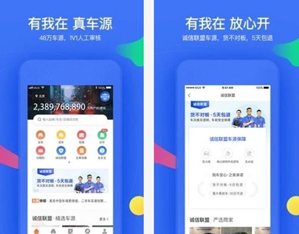 盘点十大车源app排行榜