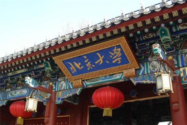 北京有哪些211大学?北京211大学名单排名榜 (27)