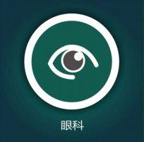 【全国十大眼科医院排名】2019权威的眼科医院排名百强榜