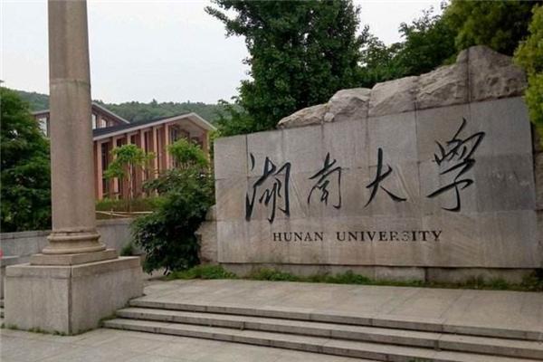 湖南有几所985大学?2019湖南985大学名单排名