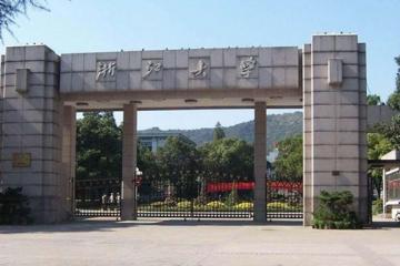 浙江大学王牌专业排名 软件工程上榜(5个)