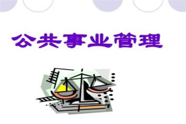 中国十大冷门专业排名 公共事业管理上榜