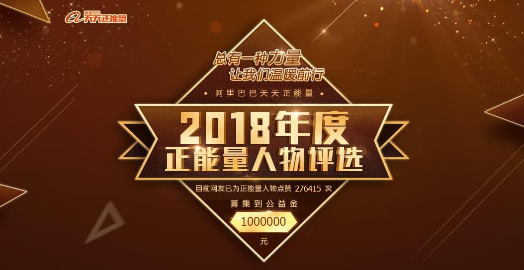 2018年十大正能量瞬间:陈斌/杨叶红,最美人梯上榜