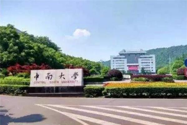 湖南有哪些211大学?2019湖南211大学名单排名榜(4所)