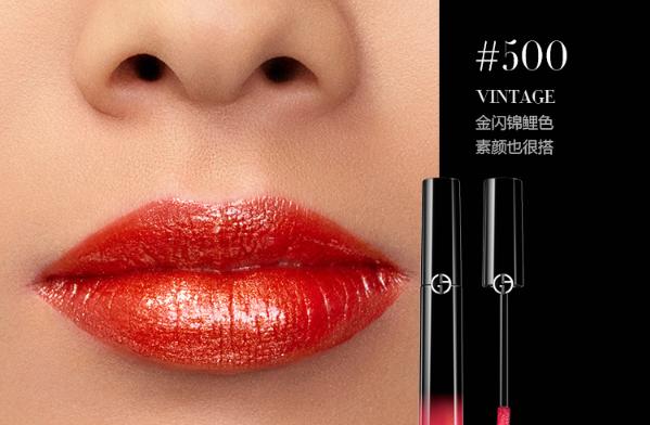 阿玛尼唇釉必入色号排名 阿玛尼唇釉哪个色最火