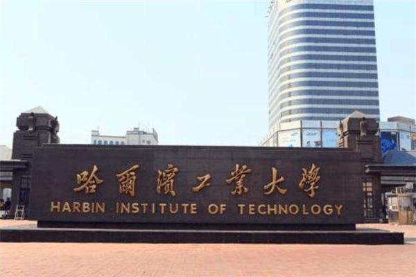 黑龙江有几所211大学?2019黑龙江211大学名单排名榜(4所)