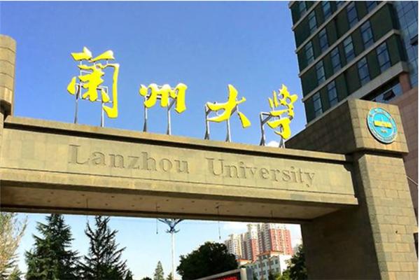 2019甘肃所有一本大学排名及分数线 兰州大学排名第一(7所)