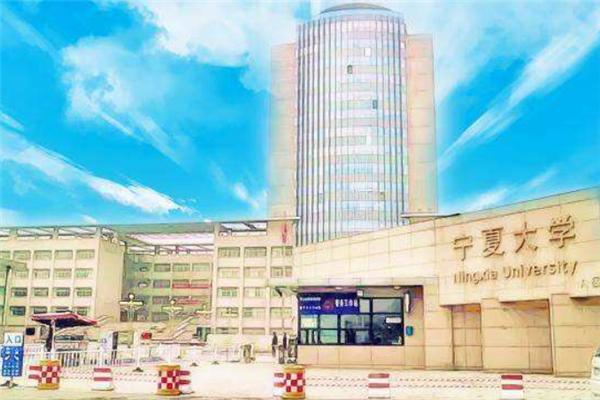 2019宁夏所有一本大学排名及分数线 宁夏大学上榜(2所)