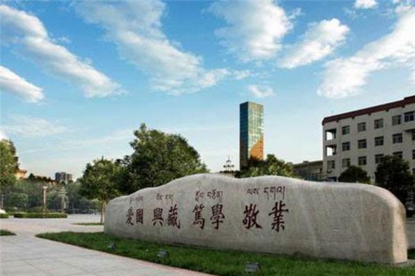 2019西藏所有一本大学排名及分数线 西藏大学上榜(2所)