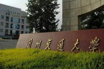 2019甘肃所有一本大学排名及分数线 兰州大学第一(7所)