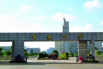 2019海南所有一本大学排名及分数线 海南大学上榜(3所)