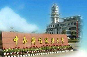 2019中国财经类大学最新排名,中南财经政法大学第一,上海财经第二