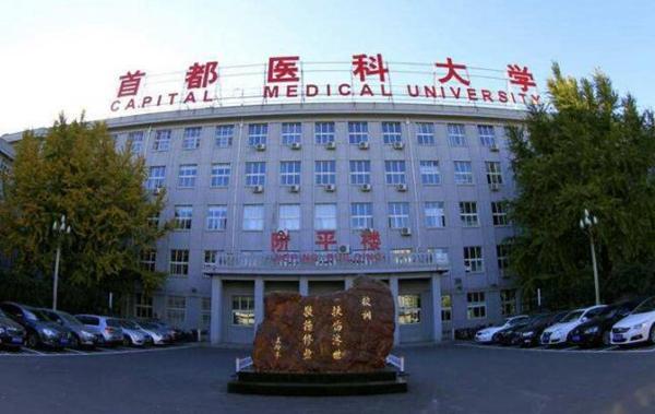 2019中国医药类大学排行榜