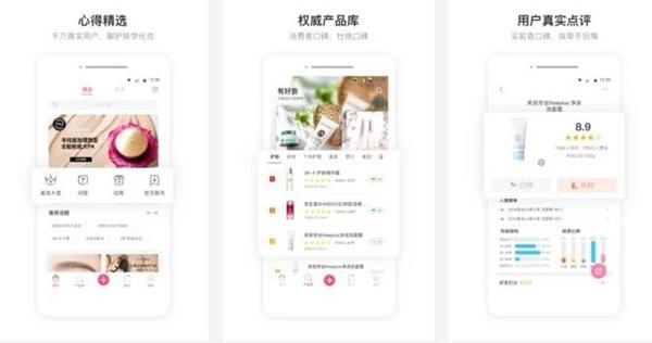 美容护肤app哪个好?美容护肤十大app排行榜推荐