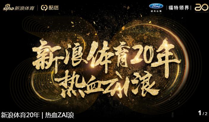 新浪中国体育20年影响力人物获奖名单,为什么没有姚明