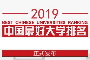 2019中国最好大学排行榜公布,清华满分(549所完整版)