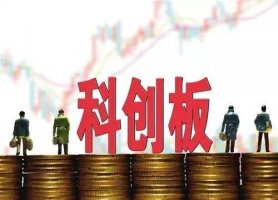 【最新】上海科創板首批挂牌企業名單(56家) 科创板股票有哪些