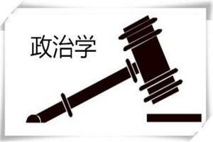 上海复旦冷门专业排名 政治学、哲学上榜(6个)