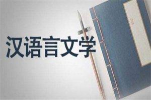 文科冷门专业排名 汉语言文学上榜,报考都要多加考虑