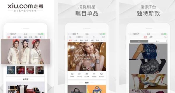 奢侈品牌app排行榜