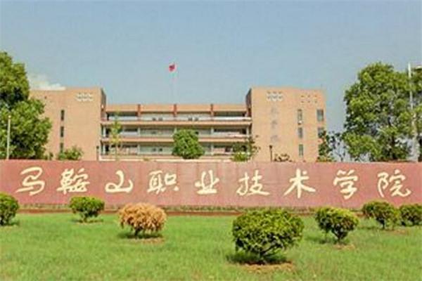 安徽专科大学有哪些 2019安徽所有专科大学排名及分数线
