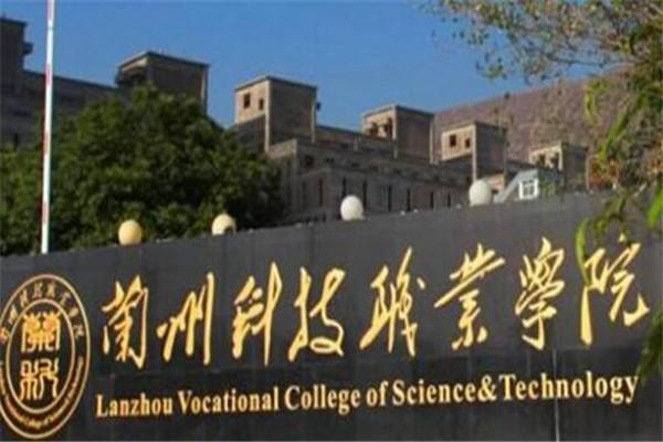 甘肃专科大学有哪些 2019甘肃所有专科大学排名及分数线