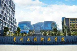 贵州专科大学有哪些 2019贵州所有专科大学排名及分数线