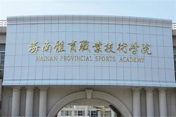 海南专科大学有哪些 2019海南所有专科大学排名及分数线