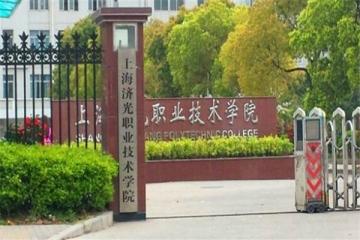 上海专科大学有哪些 2019上海专科大学排名及分数线