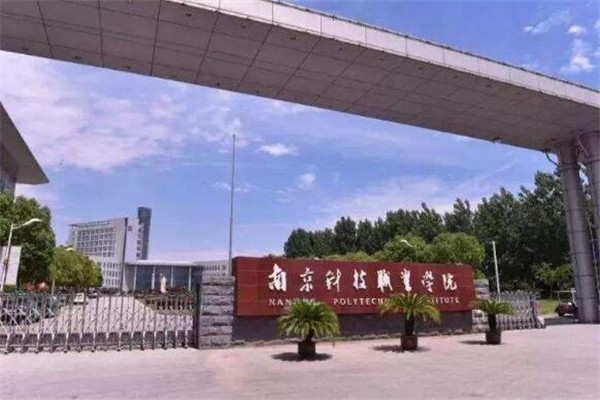 江苏专科大学有哪些 2019江苏所有专科大学排名及分数线