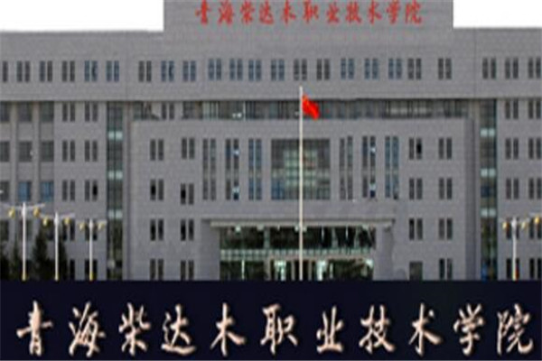 青海大学排名2020_青海大学2020年毕业照
