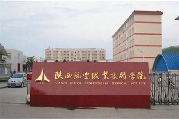 陕西专科大学有哪些 2019陕西所有专科大学排名及分数线