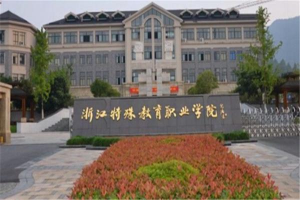 浙江专科大学有哪些 2019浙江所有专科大学排名及分数线