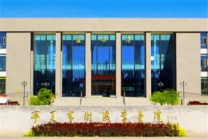 寧夏專科大學有哪些 2019寧夏所有專科大學排名及分數線