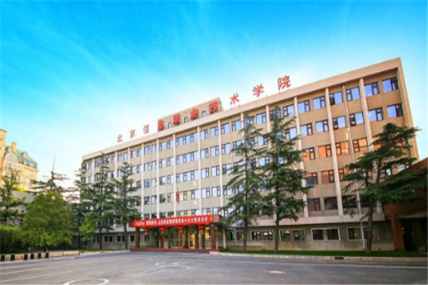 北京专科大学有哪些 2019北京专科大学排名及分数线