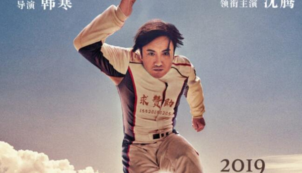 2019年电影票房排行榜前十名,流浪地球38.01亿排名第一