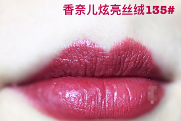 2021香奈儿最火的口红色号排行榜:炫光106上榜 前三是限定