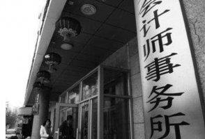 2018年廣東省各市百強會計事務所數量排名,2018廣東省會計事務所排名
