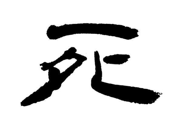 全國十大稀有姓氏 幾乎絕跡的中國姓氏