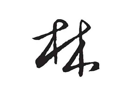 海外华人十大姓氏,海外华人姓氏排名
